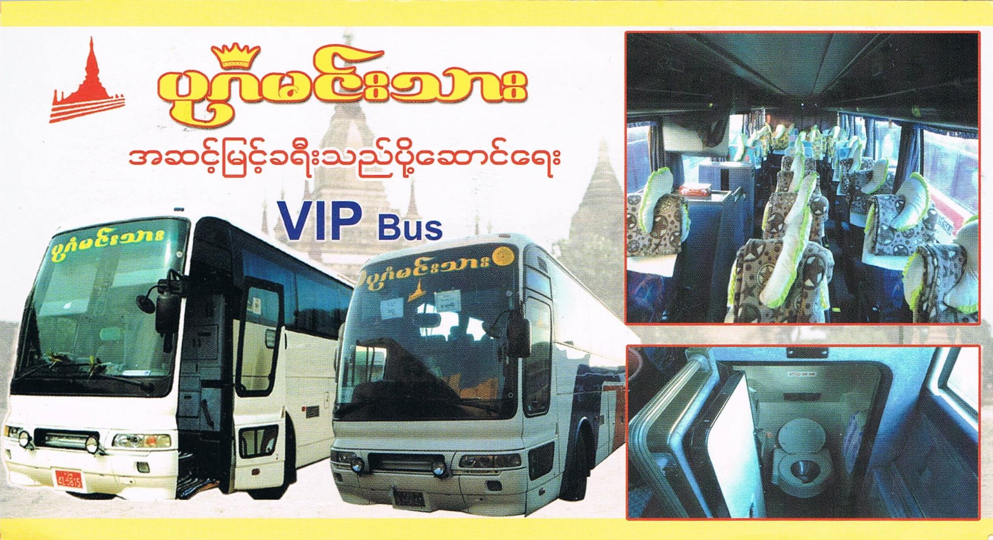 Bagan Prince Express Vip Bus