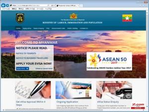 ミャンマーeVisa申請 スタート画面