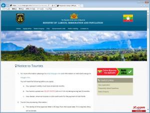 ミャンマーeVisa申請注意事項