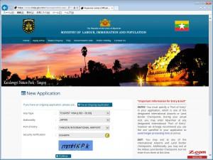 ミャンマーeVisa申請入力例