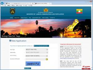 ミャンマーeVisa申請入力画面1
