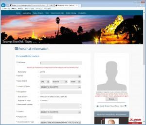 ミャンマーeVisa申請個人データ入力画面1