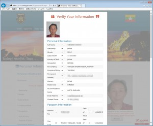 ミャンマーeVisa申請入力確認画面