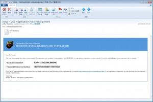 ミャンマーeVisa申請受付確認メール