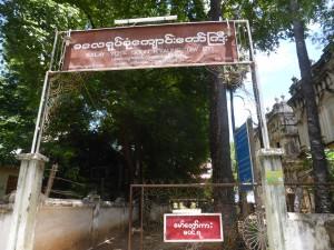 サレーヨーソー僧院の入口
