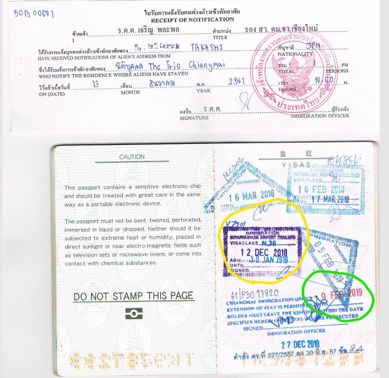 パスポートに記載された30日延長のビザスタンプ