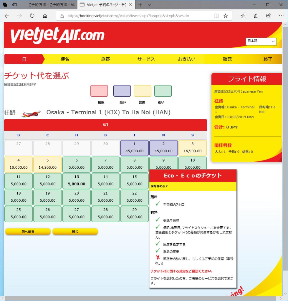 最安値運賃?にチェックを入れると日付毎の運賃が表示されるので、最安値のフライトが選べる。