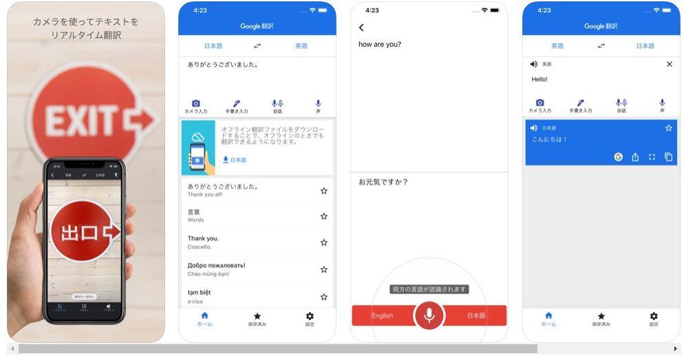 103言語間の翻訳が可能なGoogle 翻訳(グーグル翻訳)アプリ