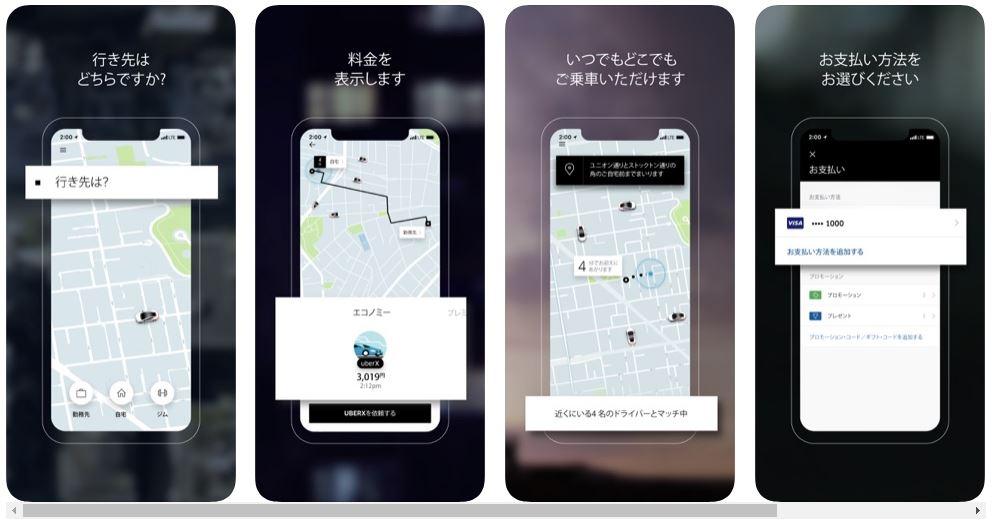 配車アプリUber(ウーバー)