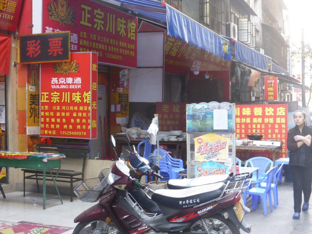 河口にある中国料理のレストラン