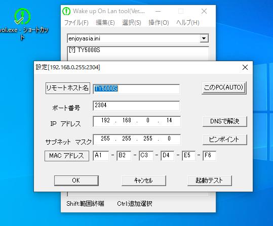 Wake up On Lan Tool(Ver1.93)を起動して設定を行う