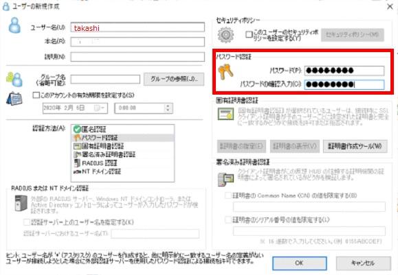 Softether VPNサーバーのユーザー登録画面