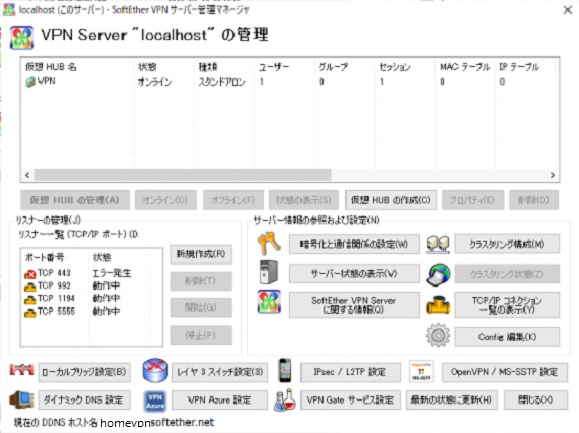 VPN Server Local Host の管理画面