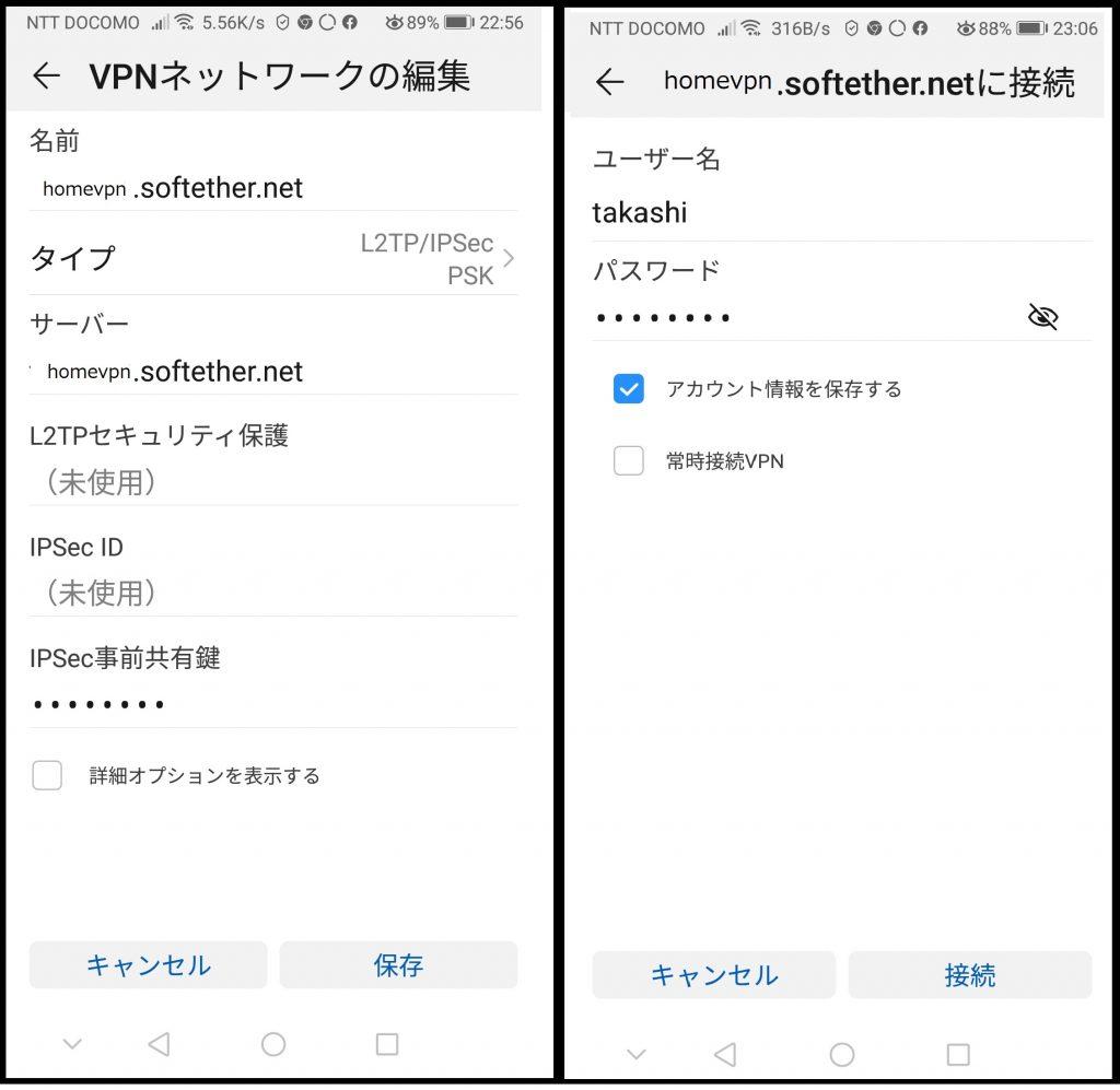 スマホにVPNサーバーとの通信プロトコルL2TP/IPsecを追加する