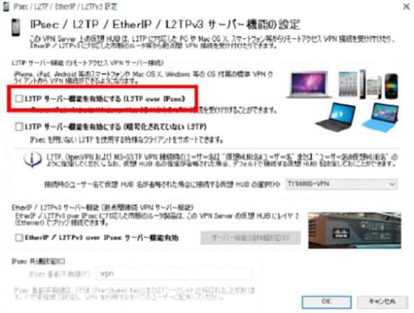 L2TP サーバー機能を有効にする(L2TP over IPsec)]設定