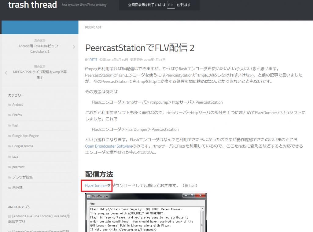 FlazrDumperファイルのダウンロード