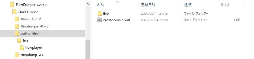 FlashPlayerファイルの展開位置