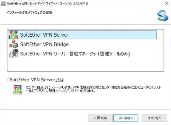 Softether VPN Server を選択してソフトウェアをインストールする