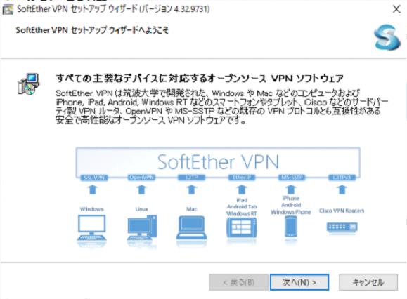 Softether VPNサーバー セットアップ ウィザード