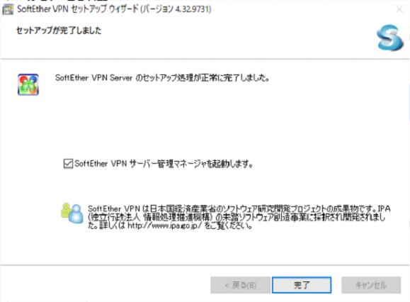 「セットアップ処理が正常に完了」のメッセージ画面