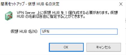 [仮想HUB名の決定]画面で仮想HUB名を入力する