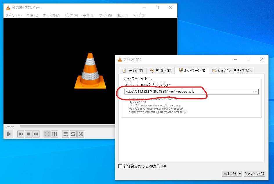 視聴ソフトVCLメディアプレーヤーにグローバルIPアドレスでネットワークURLを設定する